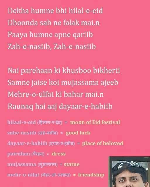 eid #moon #chand #poetry #shayari #urdu | Eesti keel Shayari