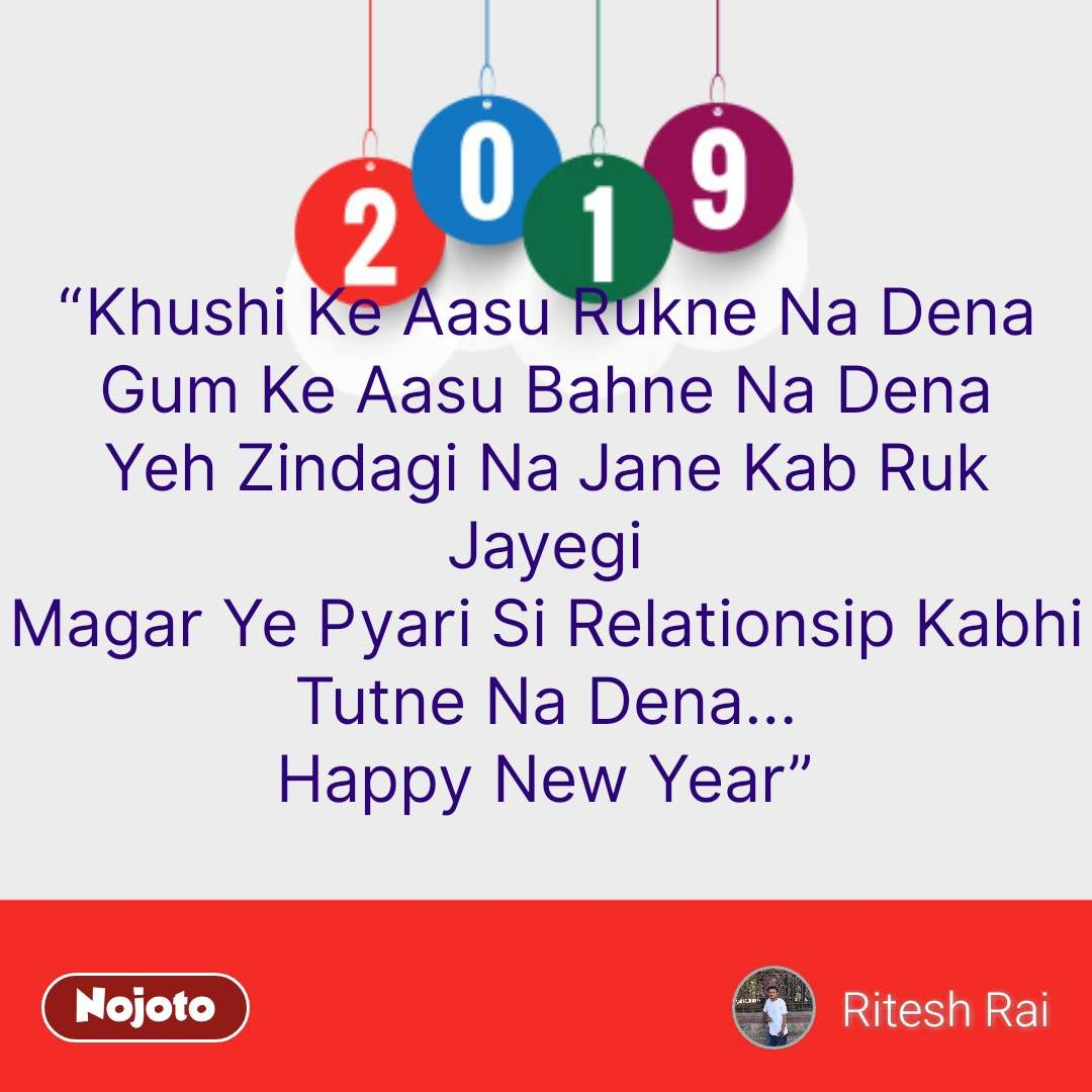 "2019 new year quotes ""Khushi Ke Aasu Rukne Na Dena | Nojoto"