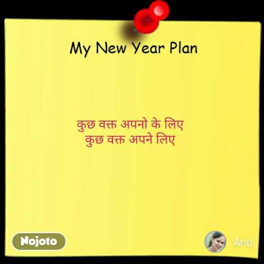 My new year plan  कुछ वक्त अपनो के लिए  कुछ वक्त अपने लिए  #NojotoQuote