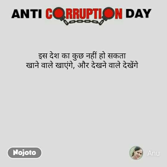 Anti corruption day इस देश का कुछ नहीं हो सकता  खाने वाले खाएंगे, और देखने वाले देखेंगे  #NojotoQuote