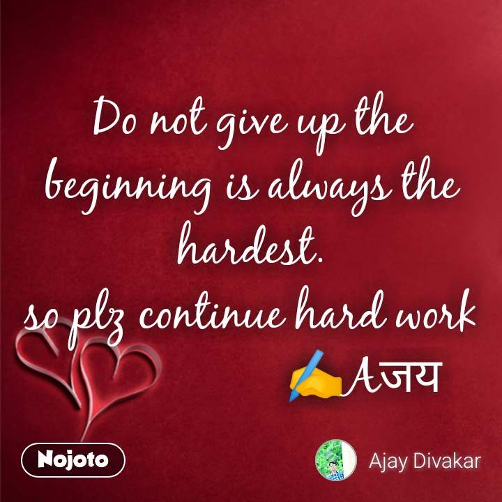 Do Not Give Up The Beginning Is Always The Hardest So Plz Continue