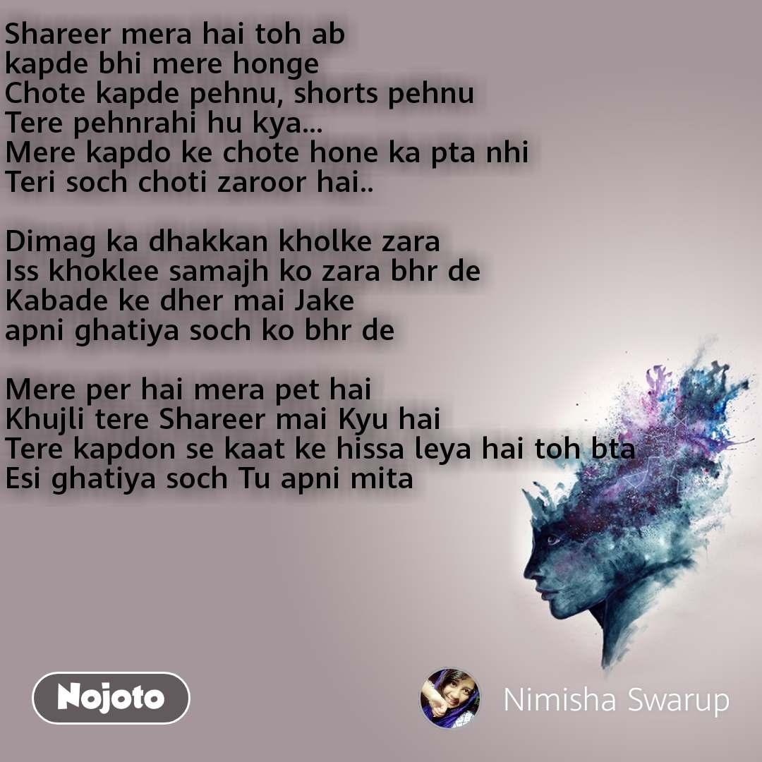 Shareer mera hai toh ab kapde bhi mere honge Chot   Nojoto
