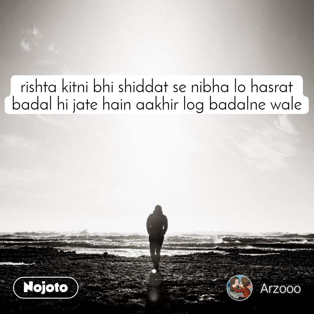rishta kitni bhi shiddat se nibha lo hasrat badal hi jate hain aakhir log badalne wale