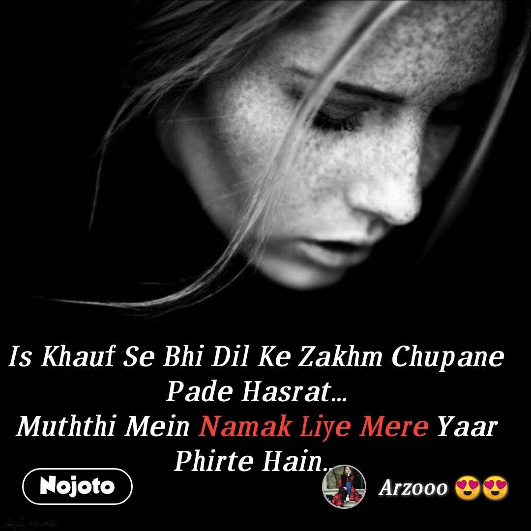 Is Khauf Se Bhi Dil Ke Zakhm Chupane Pade Hasrat... Muththi Mein Namak Liye Mere Yaar Phirte Hain...