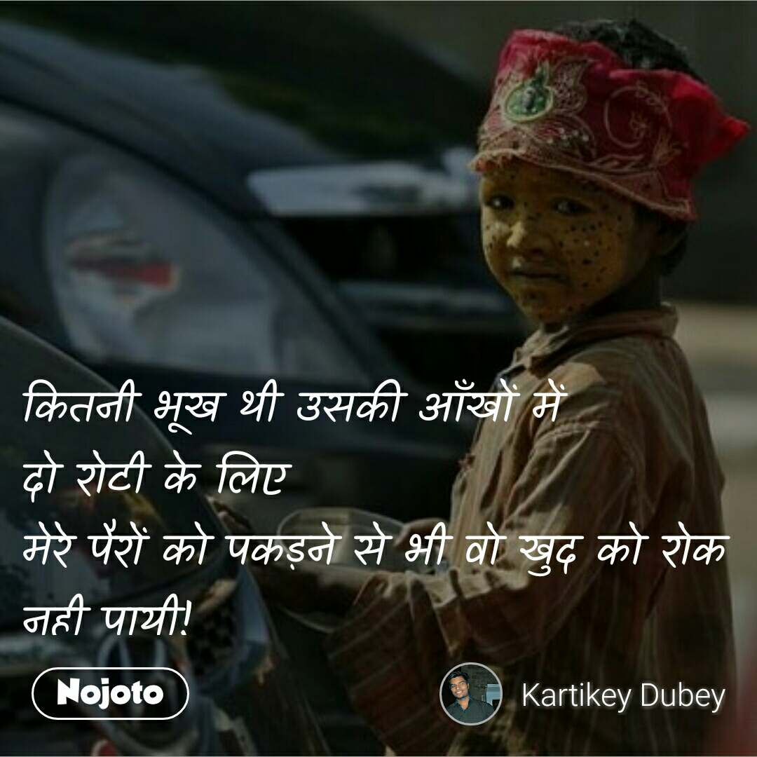 Road Side Child Begger Fact Nadanshayar Reality Child Poor