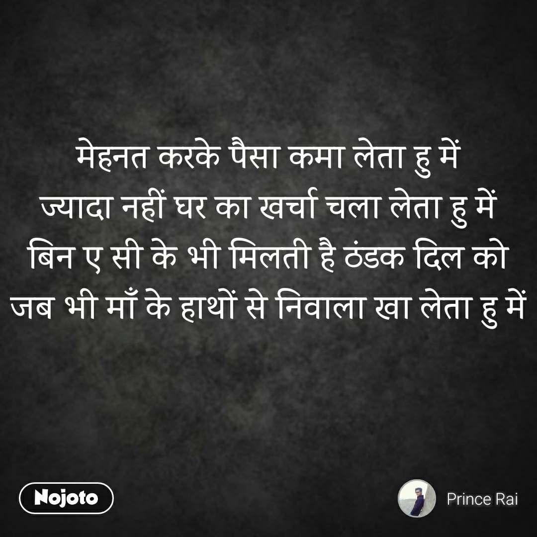 Maa Mother Love Truth Sayri Quotes Emotions Pyr Nojoto N