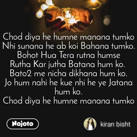 Best manana Shayari, Status, Quotes, Stories | Nojoto