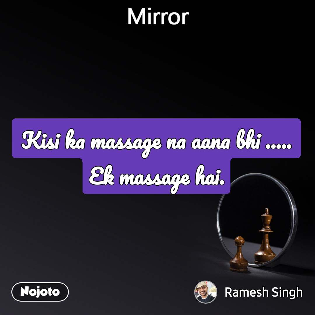 Kisi ka massage na aana bhi ..... Ek massage hai.