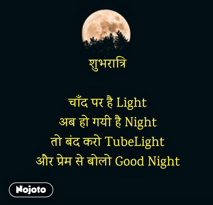 Goodnight Quotes In Hindi Nojotohindi Quotes Shayari Story Poem