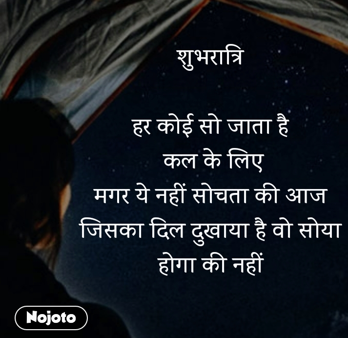 Goodnight Quotes In Hindi Nojotohindi Quotes Shayari Story Poe