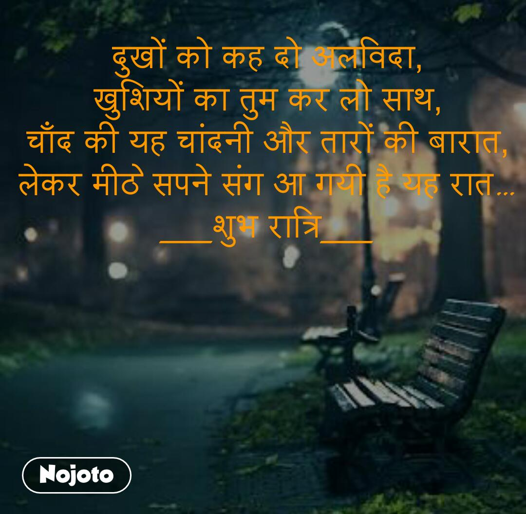 Good Night Quotes In Hindi शभ रतर पढ और