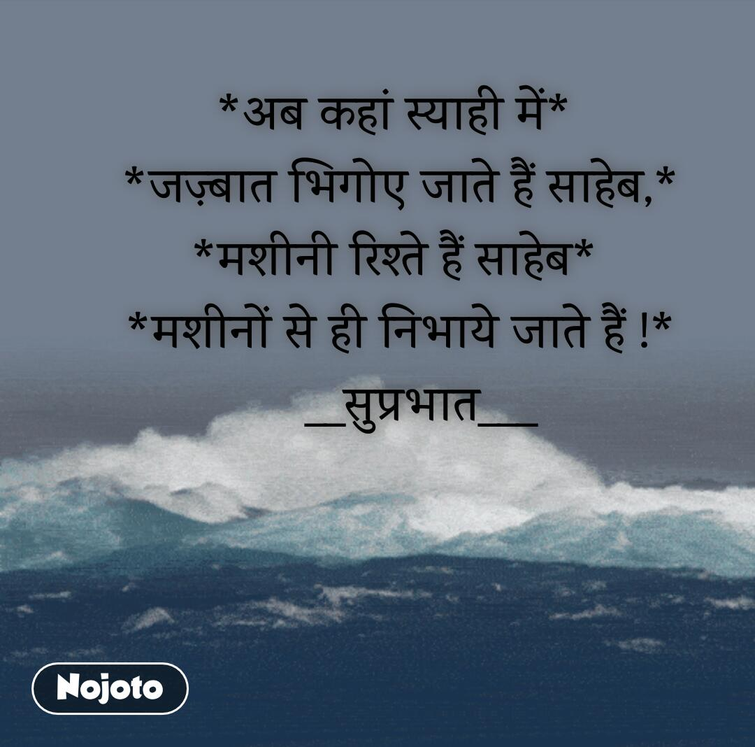 Free Download Good Morning Quotes In Hindi Soaknowledge