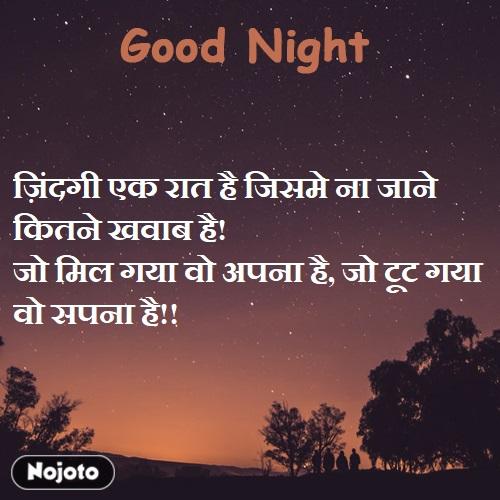 Good Night Quotes In Hindi शभ Quotes Shayari Story Poem