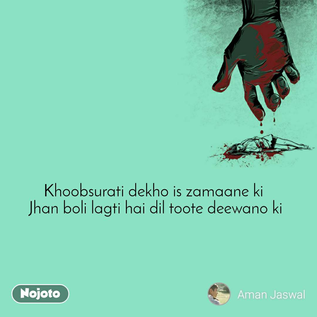 Khoobsurati dekho is zamaane ki  Jhan boli lagti hai dil toote deewano ki