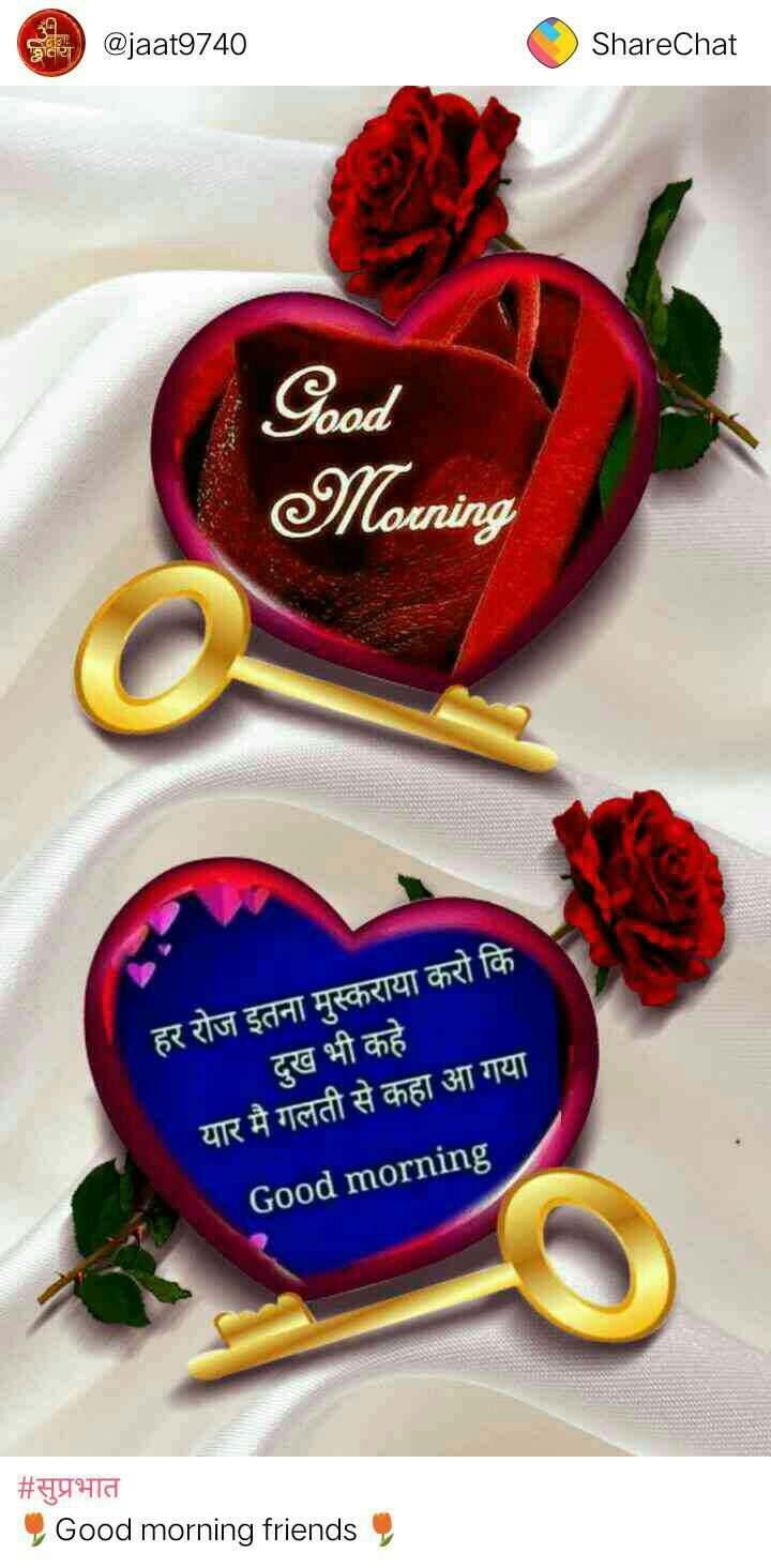 Happy Good Morning Friends Quotes Shayari Story Poem Jokes M