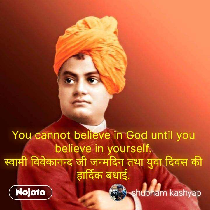 Girl quotes in Hindi You cannot believe in God until you believe in yourself. स्वामी विवेकानन्द जी जन्मदिन तथा युवा दिवस की हार्दिक बधाई. #NojotoQuote