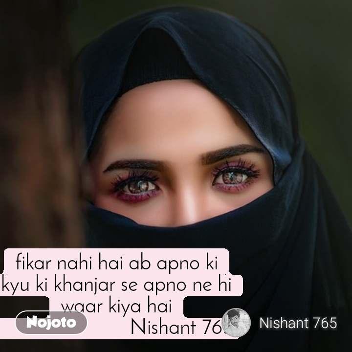 #OpenPoetry fikar nahi hai ab apno ki kyu ki khanjar se apno ne hi waar kiya hai                         Nishant 765