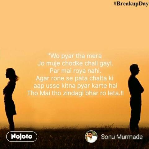 ''Wo pyar tha mera  Jo muje chodke chali gayi. Par mai roya nahi. Agar rone se pata chalta ki  aap usse kitna pyar karte hai Tho Mai tho zindagi bhar ro leta.!! #NojotoQuote