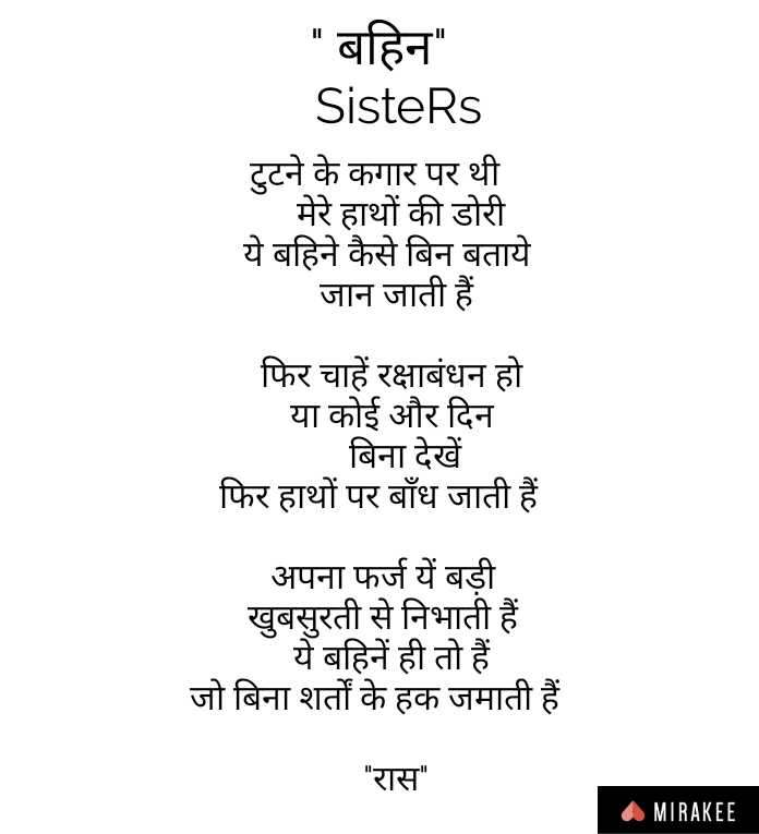 Love You Sister Quotes In Hindi: #nojoto #morning #poetry #spill #sisters #love #follow
