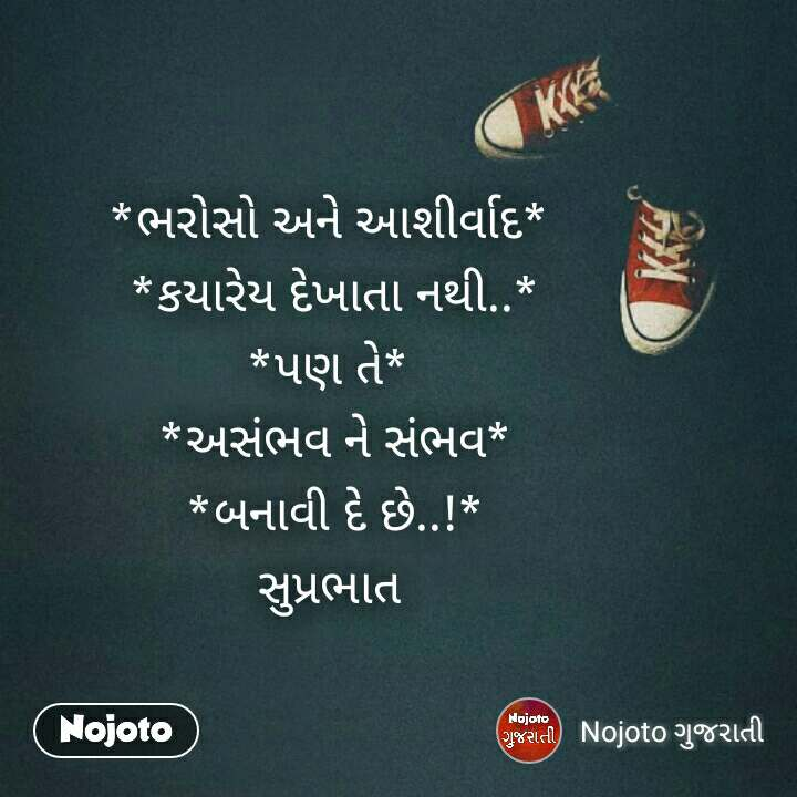 Good Morning Quote In Gujarati Read And Share With Your Friends