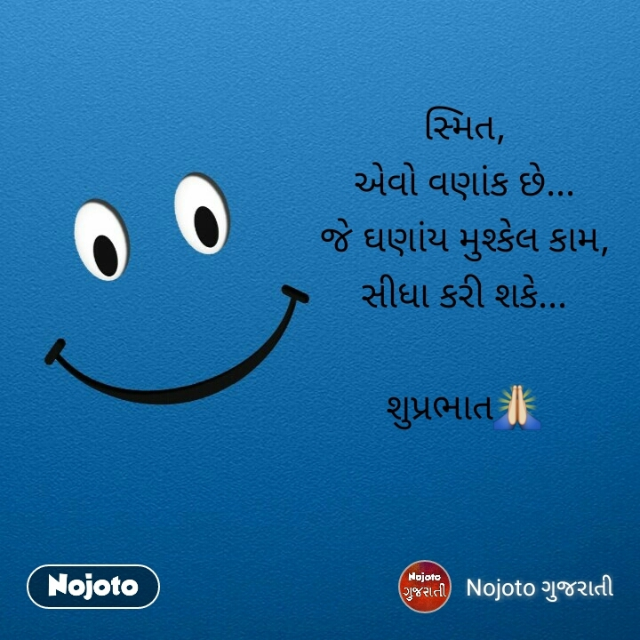 Good Morning Quote In Gujarati શપરભત Nojotogujrati