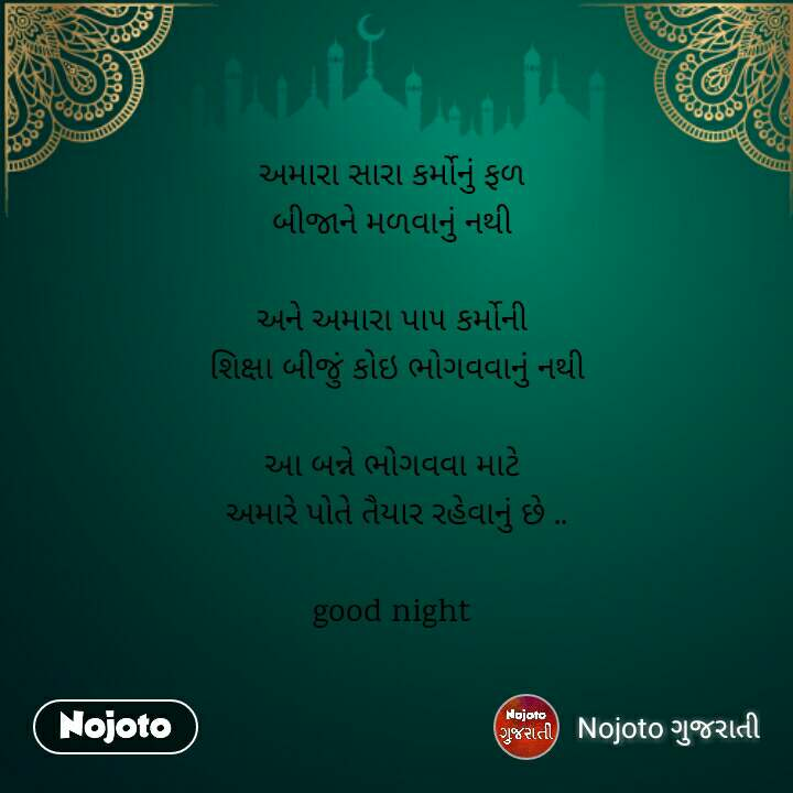 Good night images for friends gujarati
