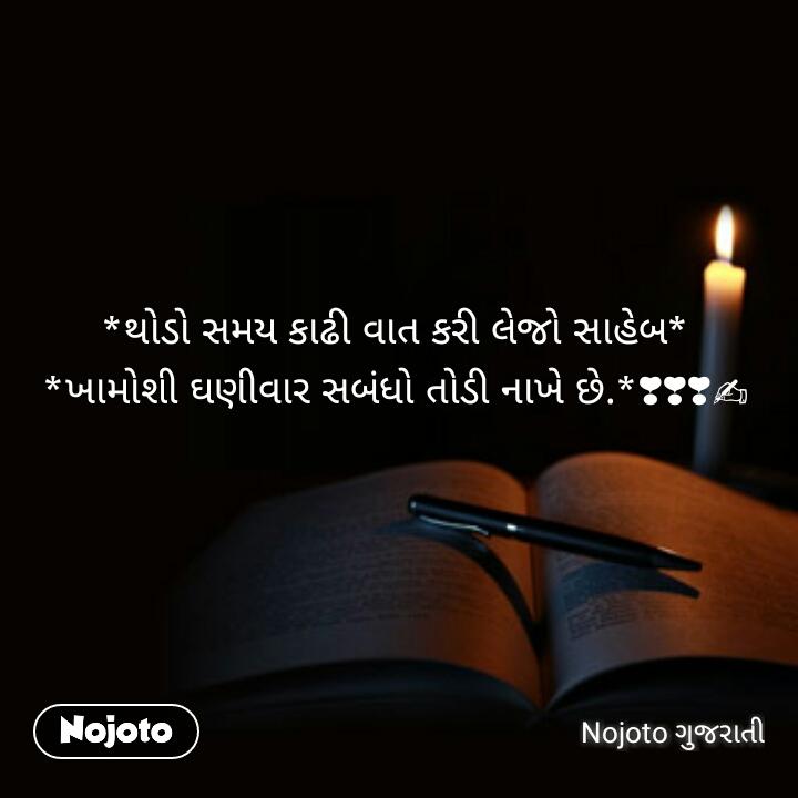 Good Evening Post In Gujarati Nojotogujrati Quotes