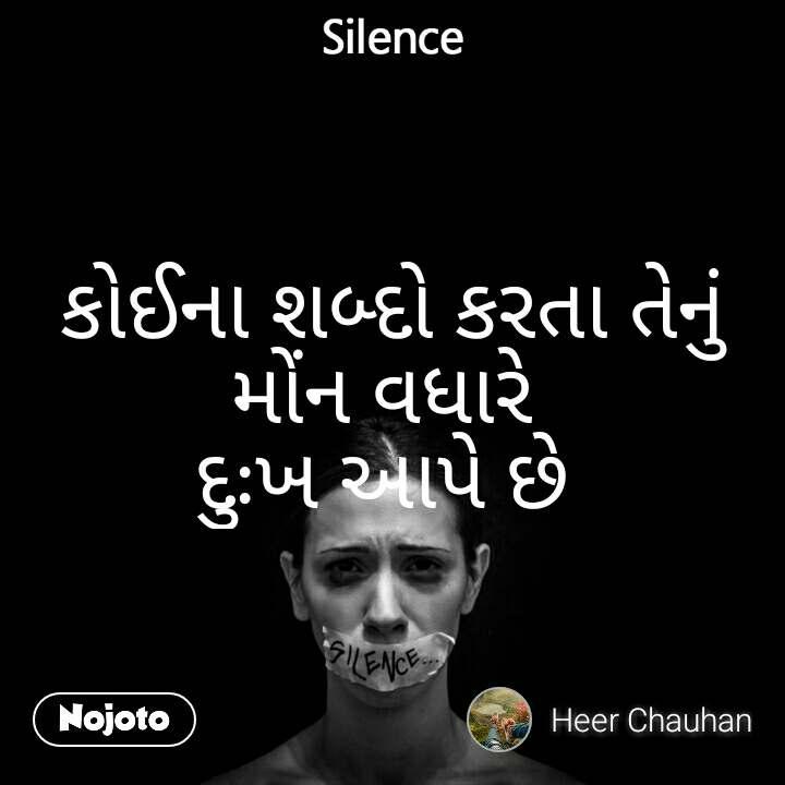 Silence કોઈના શબ્દો કરતા તેનું મોંન વધારે  દુઃખ આપે છે