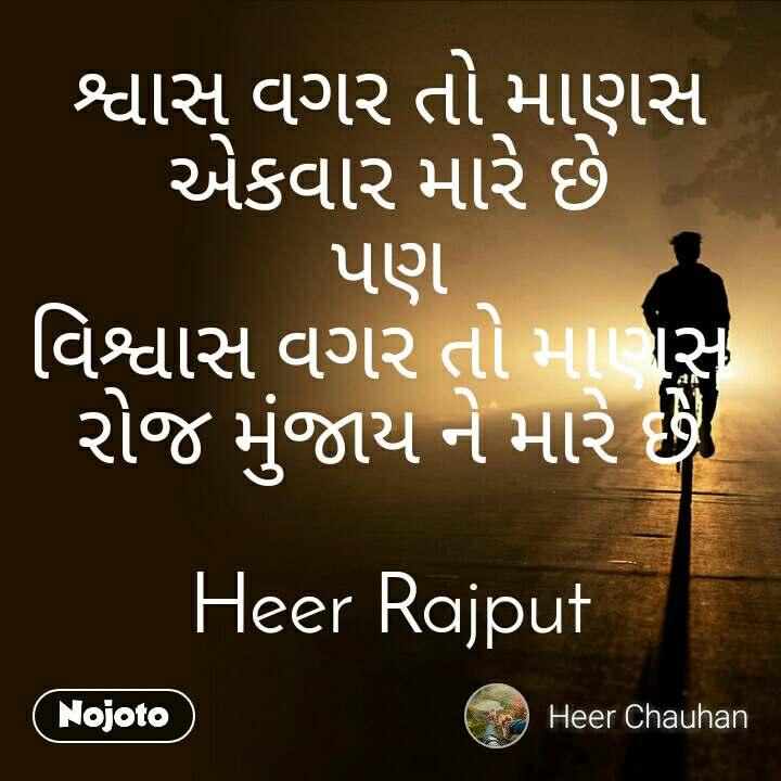 શ્વાસ વગર તો માણસ એકવાર મારે છે પણ વિશ્વાસ વગર તો માણસ  રોજ મુંજાય ને મારે છે  Heer Rajput