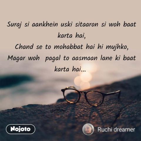 Suraj si aankhein uski sitaaron si woh baat karta hai, Chand se to mohabbat hai hi mujhko, Magar woh  pagal to aasmaan lane ki baat karta hai...  #NojotoQuote