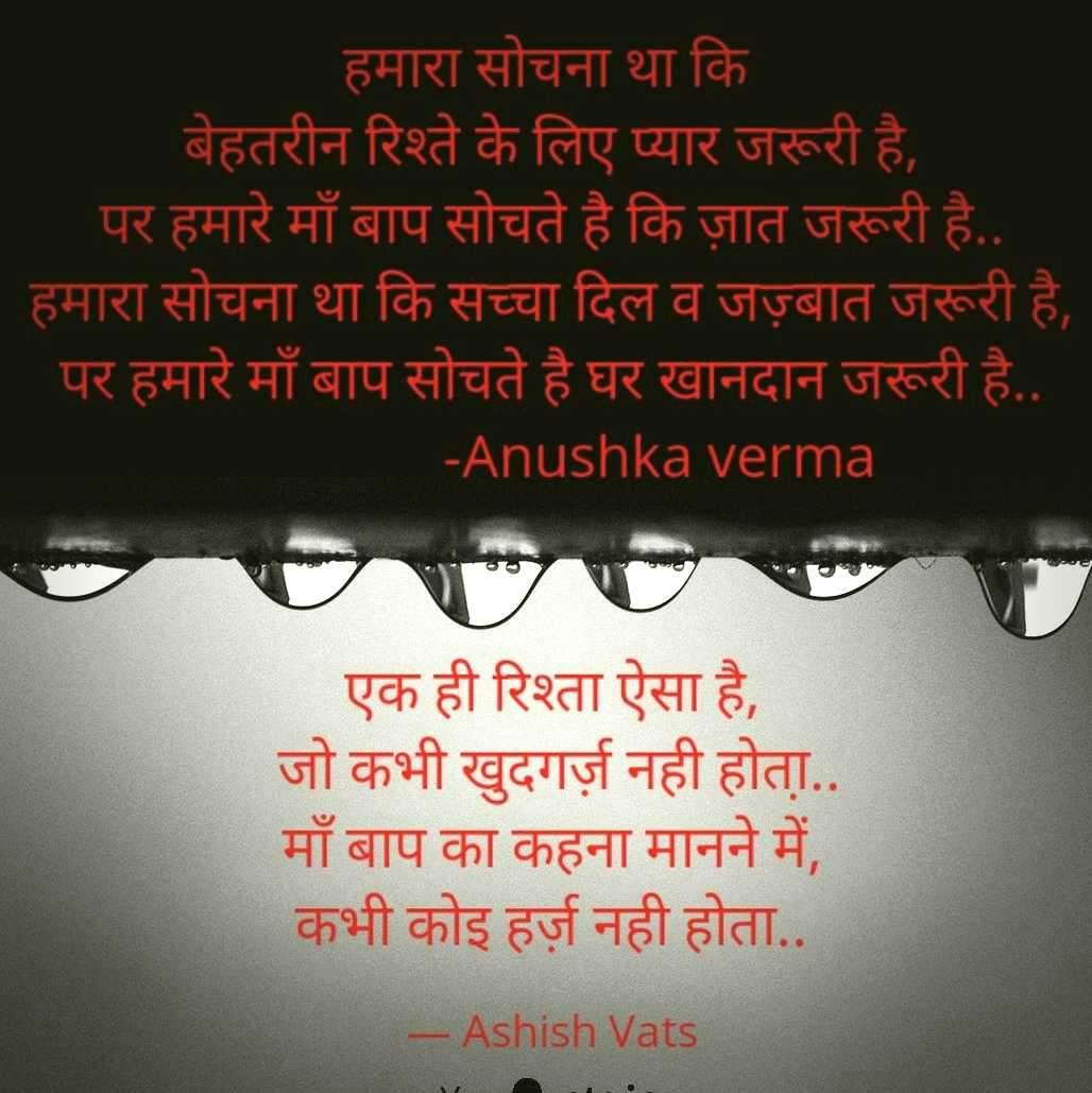 Collab #collab #parents #share #follow #feelings #love #pyar #ish.