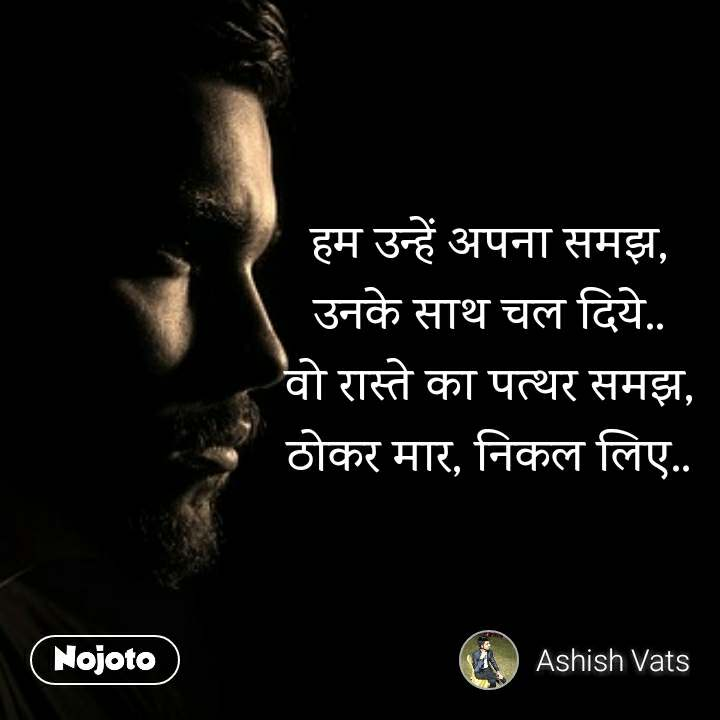 True Feelings Truth Love Pyar Idil Thought Quotes Pyaar