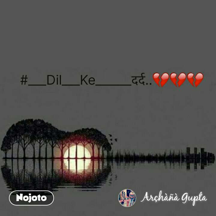 #___Dil___Ke______दर्द..💔💔💔   #NojotoQuote