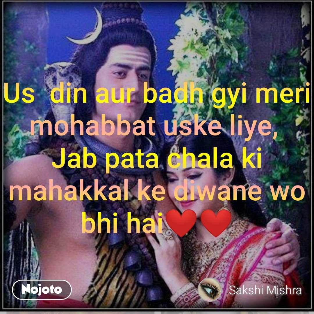 #OpenPoetry Us  din aur badh gyi meri mohabbat uske liye,  Jab pata chala ki mahakkal ke diwane wo bhi hai❤❤