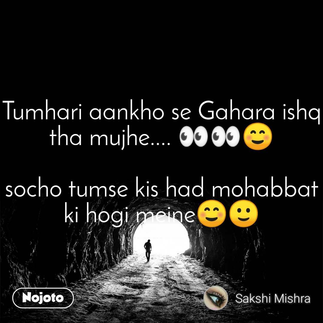 Tunnel Tumhari aankho se Gahara ishq tha mujhe.... 👀👀☺  socho tumse kis had mohabbat ki hogi meine☺🙂