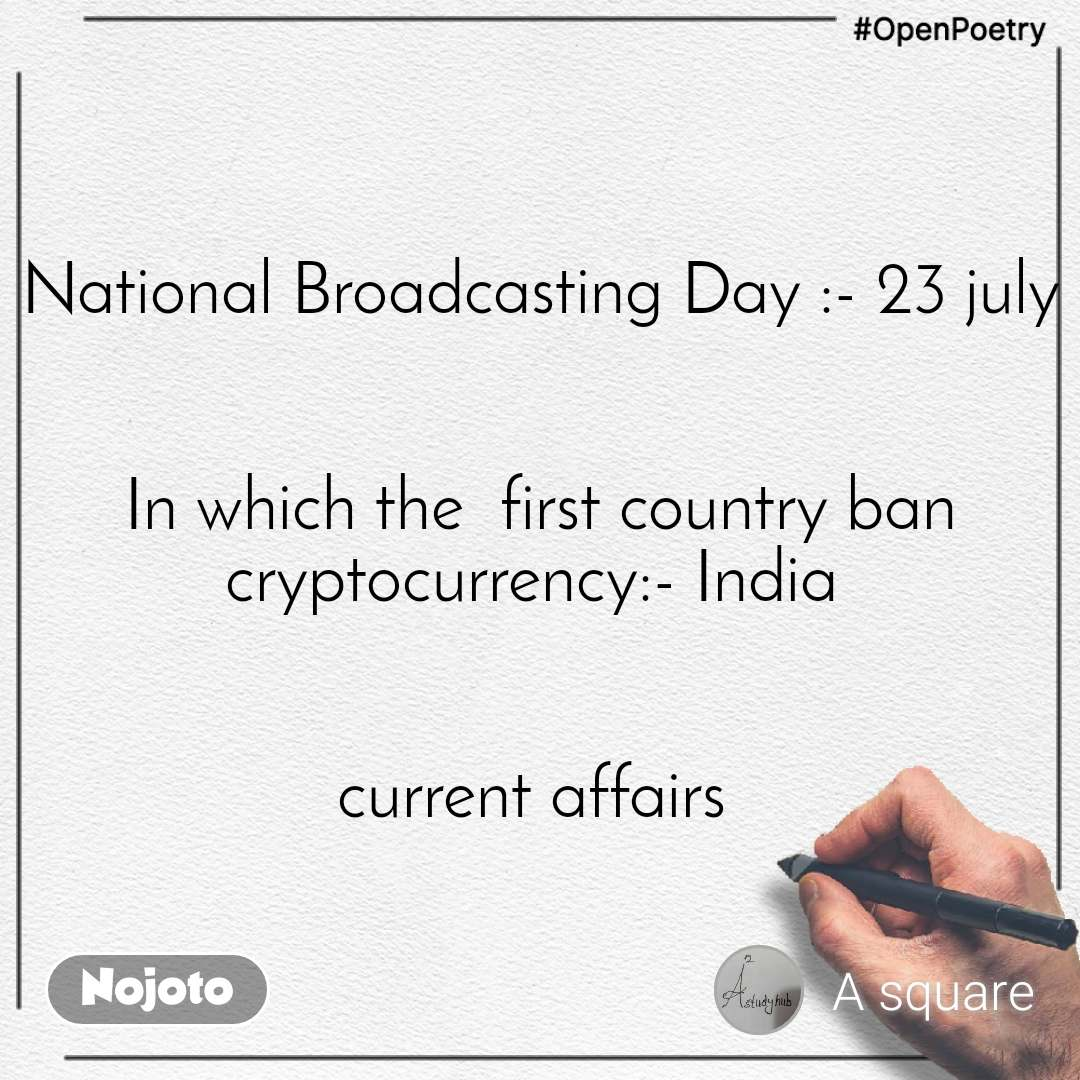 #OpenPoetry National Broadcasting Day :- 23 july   In which the  first country ban cryptocurrency:- India    current affairs