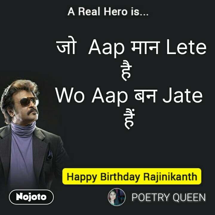 Happy Birthday Rajinikanth  जो  Aap मान Lete है   Wo Aap बन Jate  हैं  #NojotoQuote