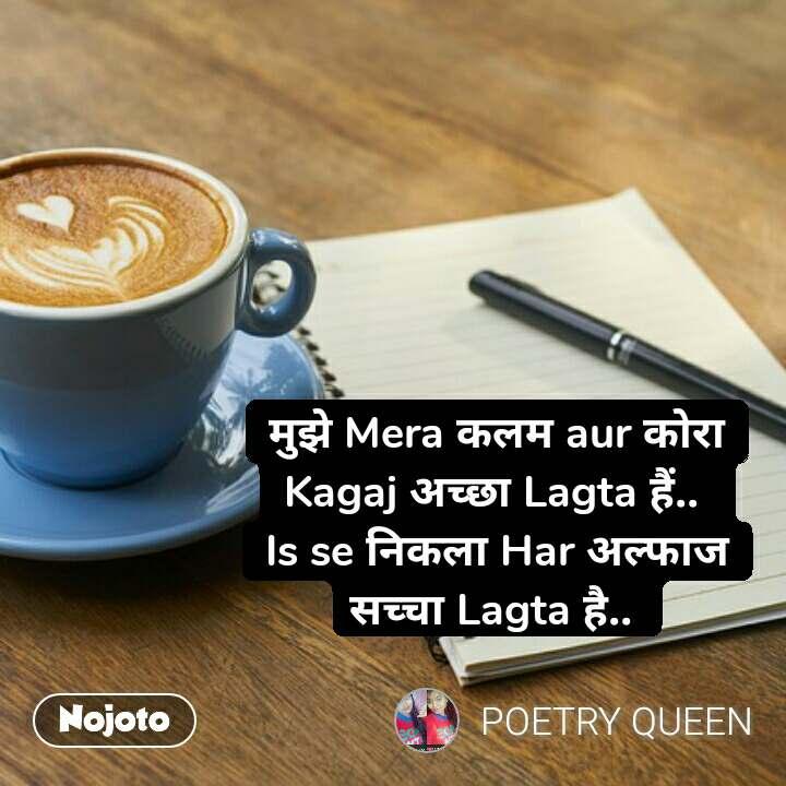मुझे Mera कलम aur कोरा Kagaj अच्छा Lagta हैं..  Is se निकला Har अल्फाज सच्चा Lagta है..  #NojotoQuote