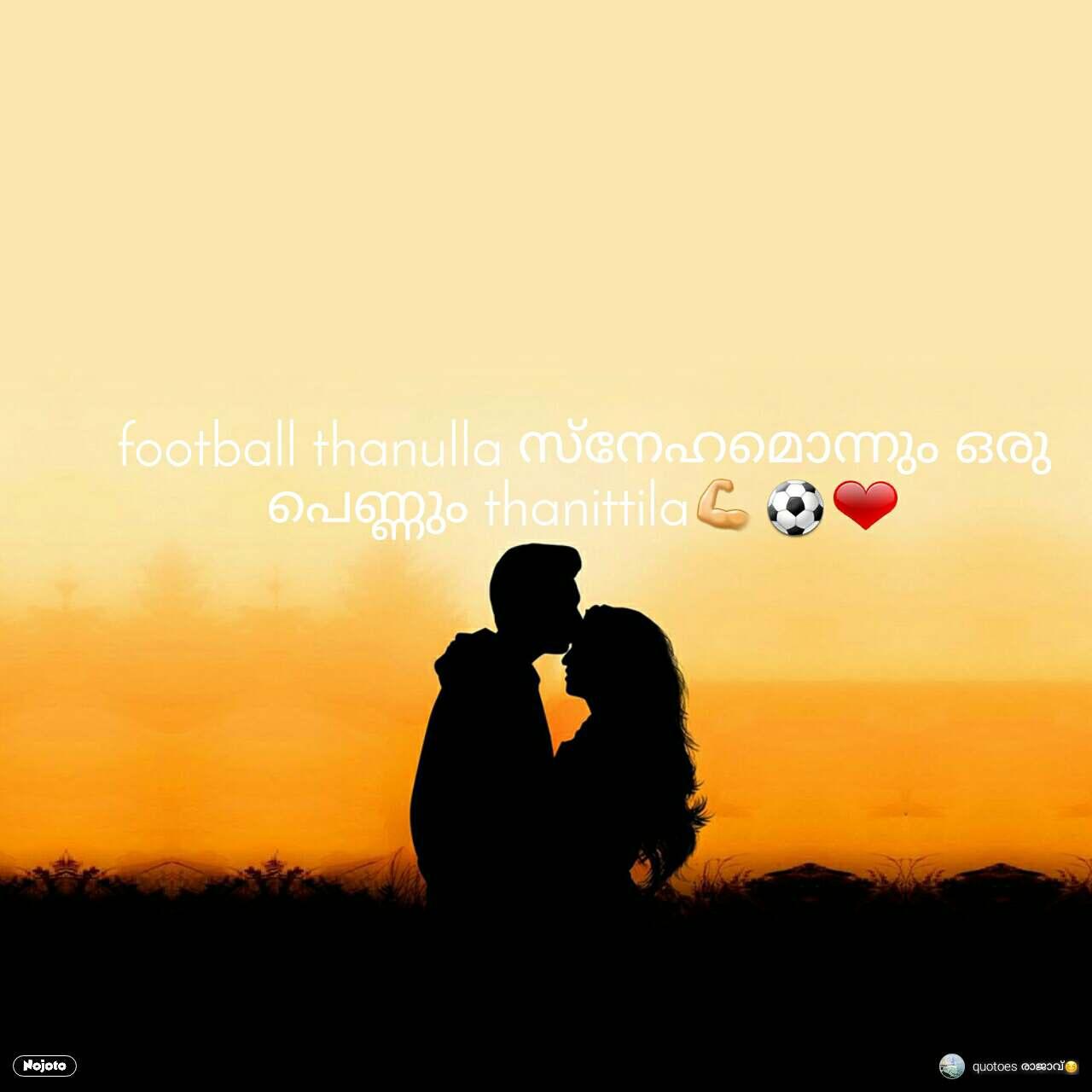 football thanulla സ്നേഹമൊന്നും ഒരു പെണ്ണും thanittila💪⚽❤