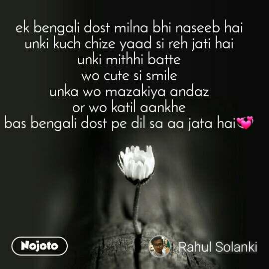 mukhebhat poem in bengali Shayari, Status, Quotes, Stories