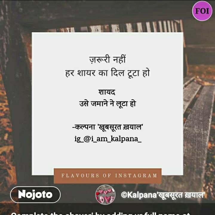 शायद  उसे जमाने ने लूटा हो  -कल्पना 'खूबसूरत ख़याल' ig_@i_am_kalpana_