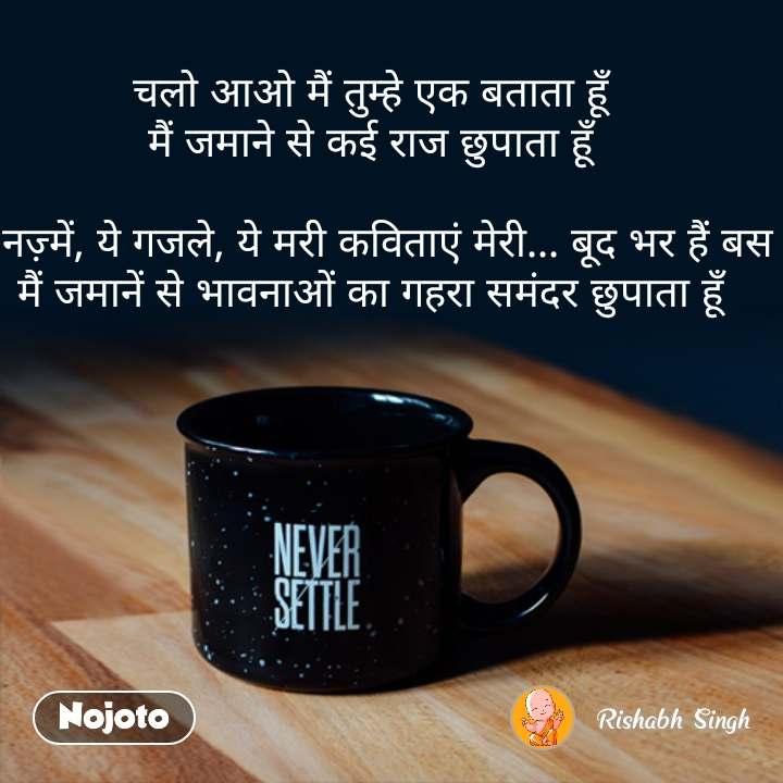 Motivational quotes in Hindi चलो आओ मैं तुम्हे एक बताता हूँ मैं जमाने से कई राज छुपाता हूँ  ये नज़्में, ये गजले, ये मरी कविताएं मेरी... बूद भर हैं बस मैं जमानें से भावनाओं का गहरा समंदर छुपाता हूँ #NojotoQuote