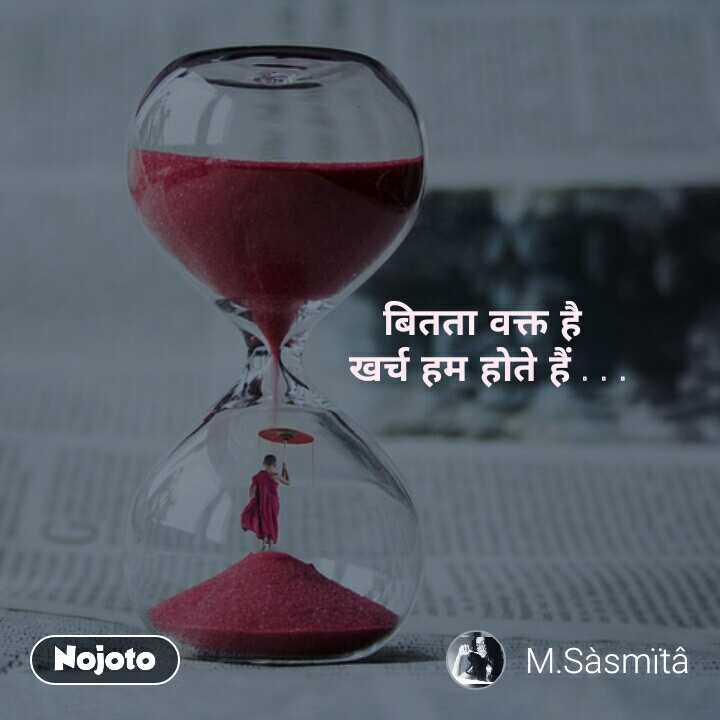 Time Line Nojoto 2liner Nojotohindi Hindiquotes Nojotoquotes