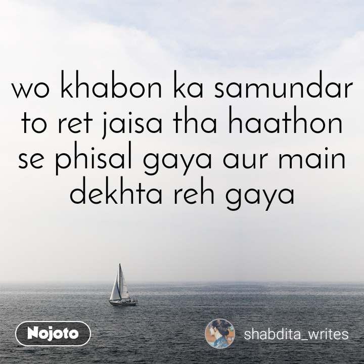 wo khabon ka samundar to ret jaisa tha haathon se phisal gaya aur main dekhta reh gaya