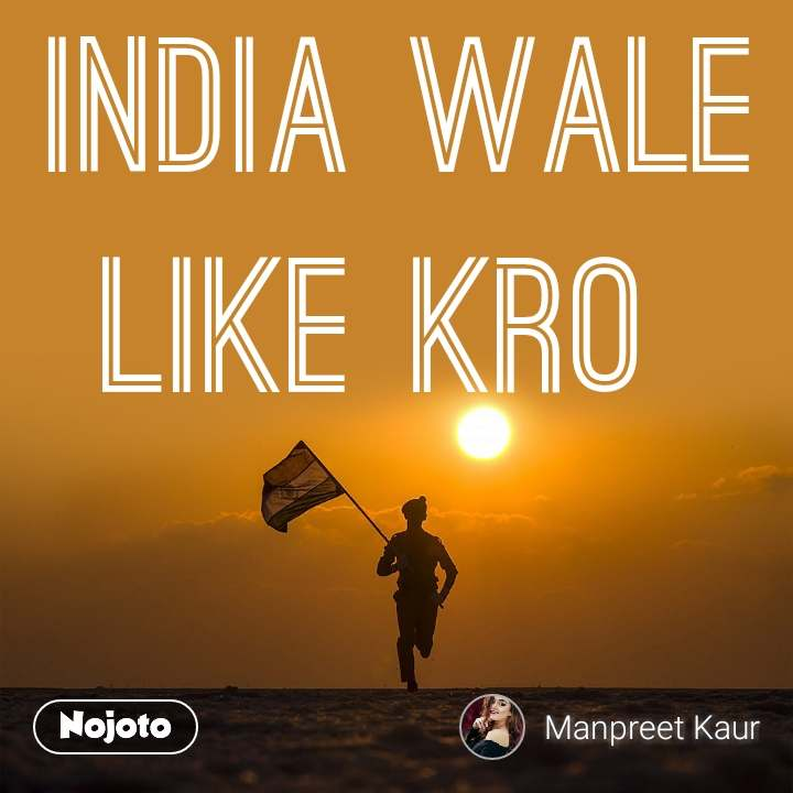 India wale like kro