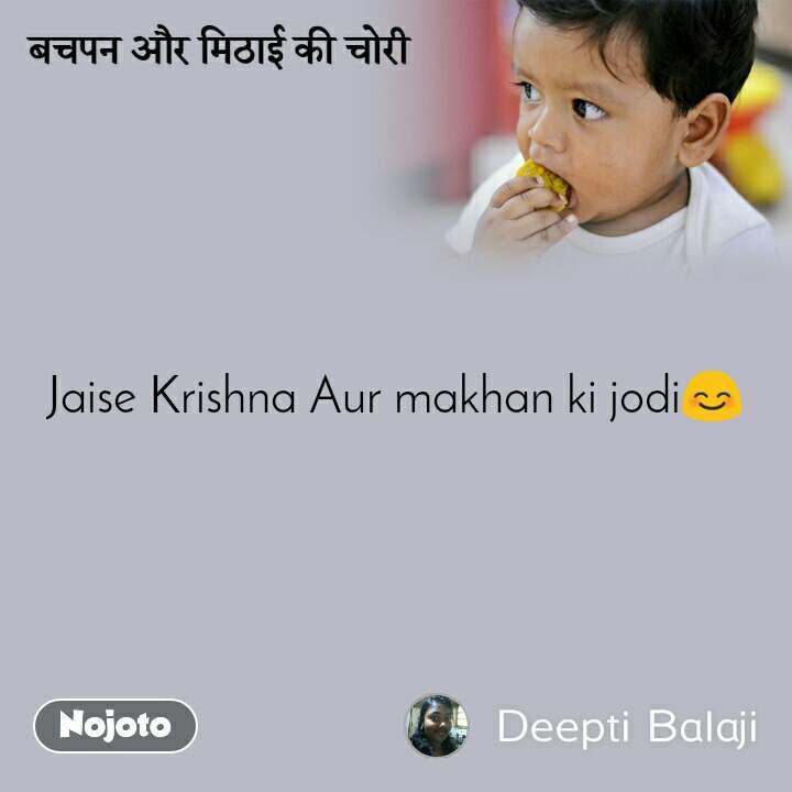 बचपन और मिठाई की चोरी Jaise Krishna Aur makhan ki jodi😊