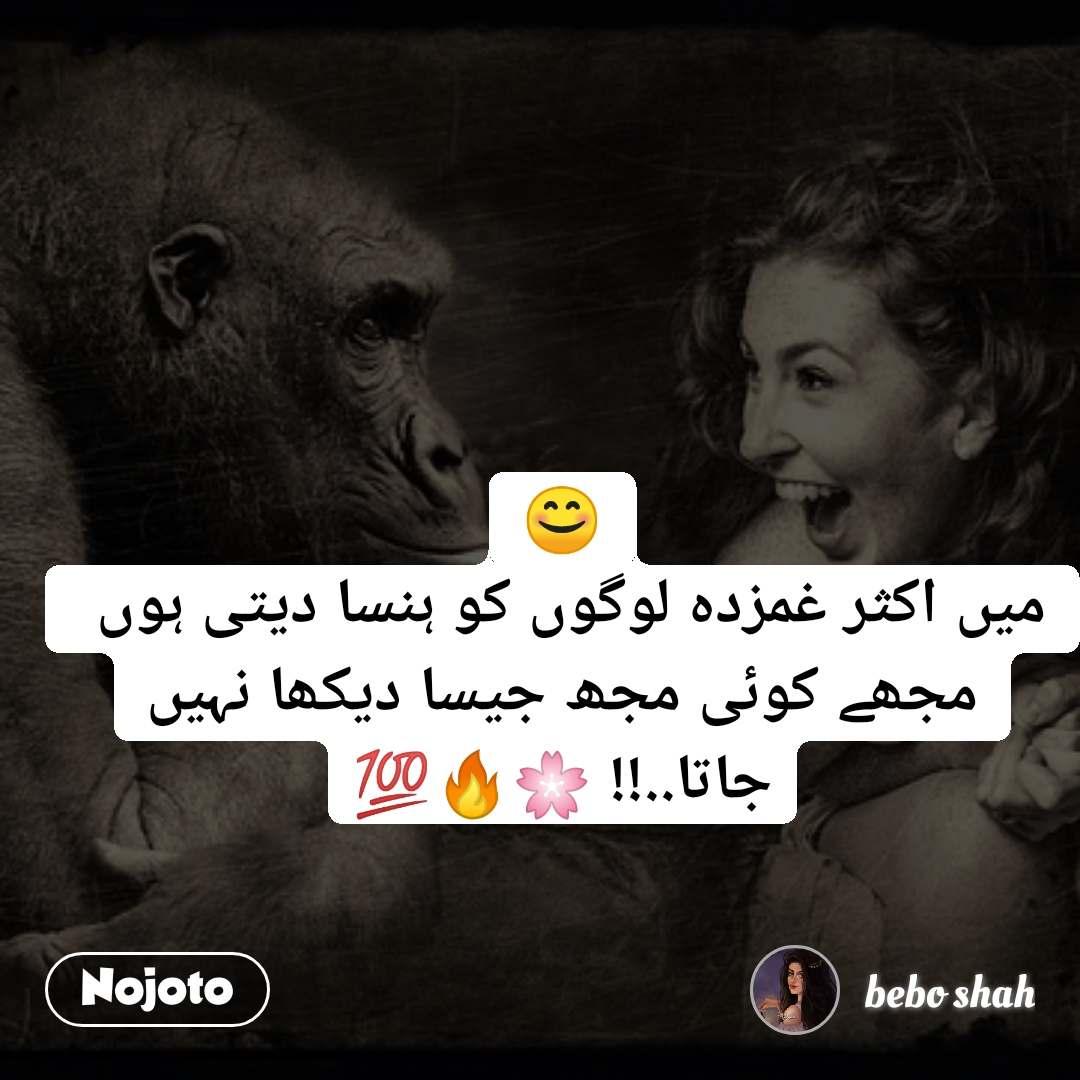 😊 میں اکثر غمزدہ لوگوں کو ہنسا دیتی ہوں  مجھے کوئی مجھ جیسا دیکھا نہیں جاتا..!! 🌸🔥💯