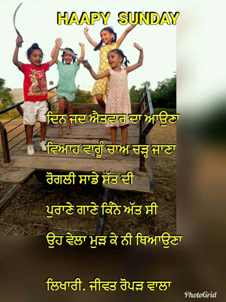 Happy Sunday Quotes Shayari Story Poem Jokes Memes On Noj