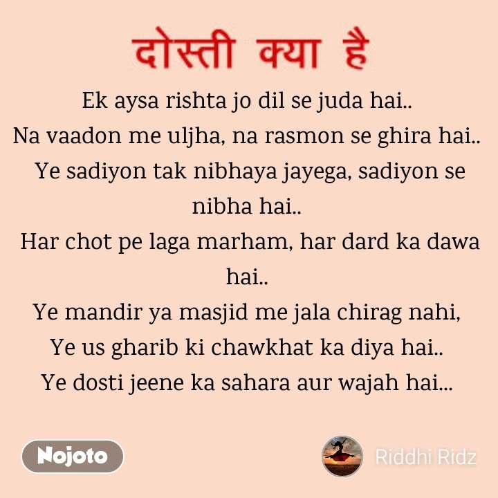 Best Friendship Quotes Ek Aysa Rishta Jo Dil Se Juda Hai Na Vaadon