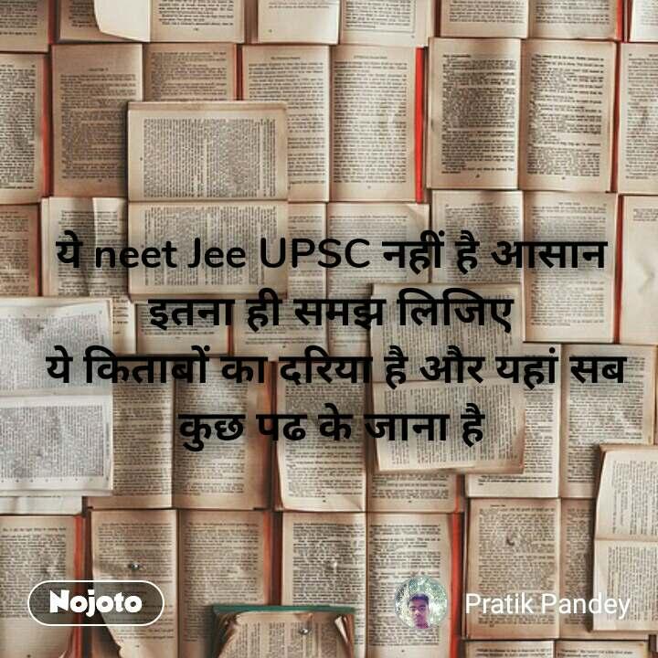 ये neet Jee UPSC नहीं है आसान  इतना ही समझ लिजिए  ये किताबों का दरिया है और यहां सब कुछ पढ के जाना है